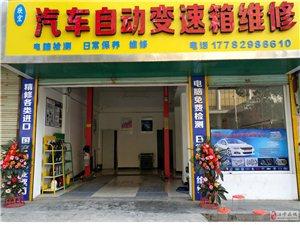 汉中�安�汽车自动变速箱维修中心已正式开业啦