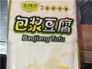 豆腐�|邪
