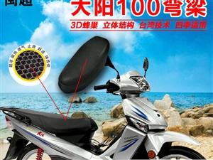 大阳弯梁摩托车,110发动机,一打就着,上路能跑九十碼。车况精品完好无损。用不到了,故转让。