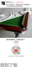 黑八台球桌,九成新,因需要外出。须出售,望喜欢爱好者联系。