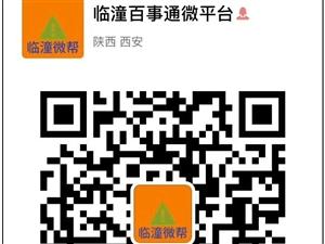 人在西安就加西安微帮,微信号:xiannsh029以后肯定用得着,大家互相帮忙转发这条信息,让更多人