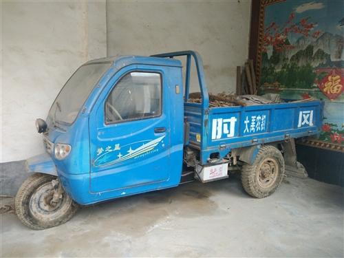 底价转让农用三轮车