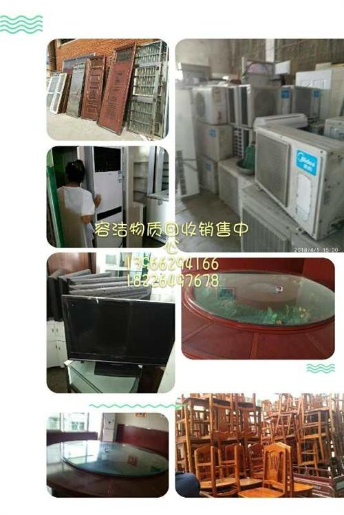 霍邱最大的二手物質回收與銷售中心,銷售各種二手家具家電,霍邱規模最大、價格最低的銷售中心,地址在城關...
