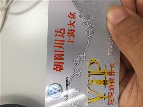 朝阳川达4S店上海大众定保通用保养卡、里面还有四次,共1652元,现在880元转卖,有上海大众汽车的...