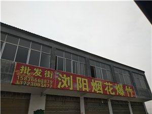 瀏陽煙花爆竹搬遷至馮寨了