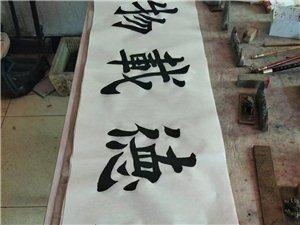 王宝民书法市场价格