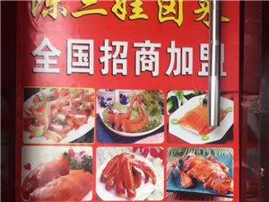 陳三娃鹵菜
