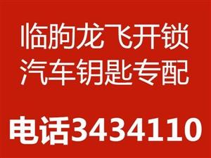 臨朐冶源開鎖電話 3434110