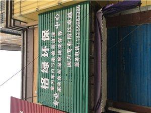桐城格綠環保室內污染治理中心
