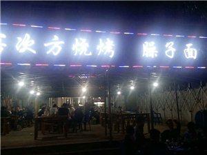 臨潼區秦陵北路大夜市客次方燒烤店試營業了