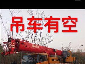 潢川吊車出租13033728502