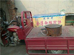 出售福田摩托三轮车一辆,手续齐全行程800公里