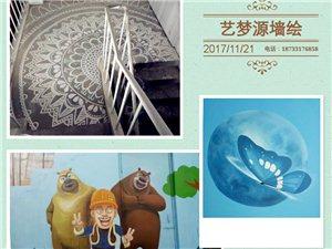 辛集市艺梦源墙绘工作室承揽室内外墙体彩绘