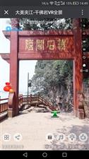 大美夹江---千佛岩VR全景,来来来围观!