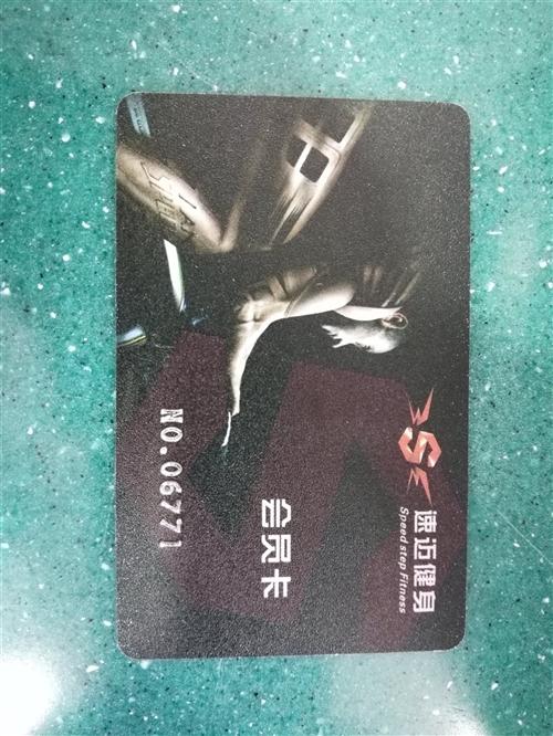 转让速迈健身会员卡一张,会员卡还可以使用一年