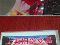 长期收购及出售二手家具,家电,?#39057;?#29992;品等