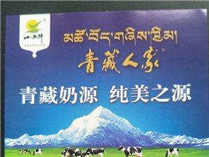永丰青藏人家酸奶店