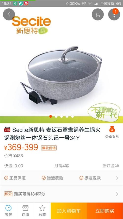 全新大品牌涮烤一体锅,网店有售,原价350元,现价250元出售,15843560900朝阳镇