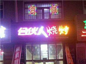 鑫源小区东厢楼门市