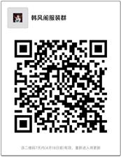 您好!特价打折衣服   请扫码进群。   地址宁海桃源南路80号    韩风阁     手机1364...