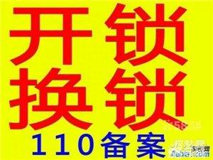 汉中益佳备案开锁换锁15891624520
