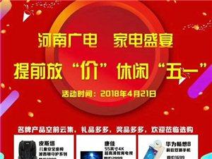 高端家电,首选广电,新濠天地赌博网址有线4月21日特推出劲爆机型