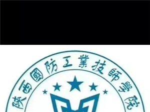 陕西国防工业技师学院常年招生