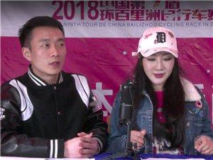 中国第九届环百里洲自行车赛