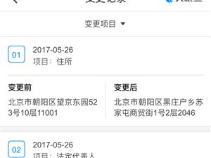 北京全盛金融骗子套路深