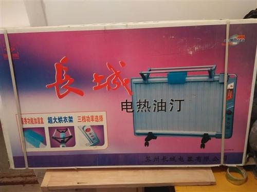 出售一台九成新电热油订,价格面议,联系电话??15349079116