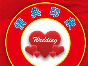 情典印象婚庆