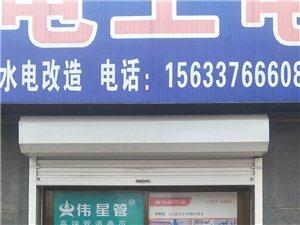 """""""三好水電""""專注水電改造"""