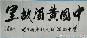 关中祀酒酿造技艺传习所〔坐禅医者·玄极〕
