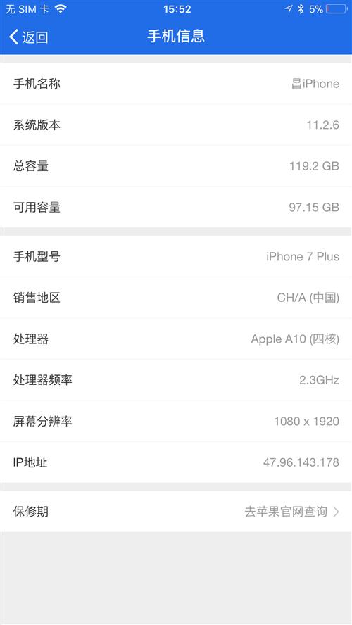 最近手头紧急售自己用的苹果7p128g手机,黑色国行a1661三网都支持4g网络,手机边缘有点轻微磕...