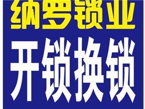 桐城开锁换锁就打6020123。