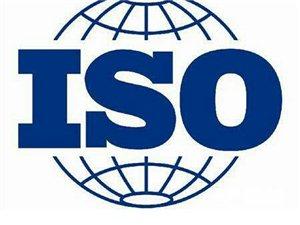 专业9000认证,16949认证咨询。