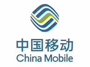 移动手机号码 尾号8888的 无最低消费 可过户 有意者联系