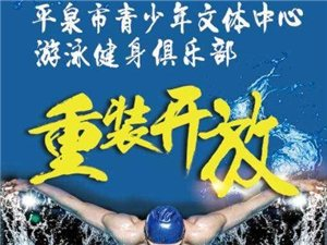 澳门大小点网站市青少年活动中心游泳健身俱乐部重装对外开放