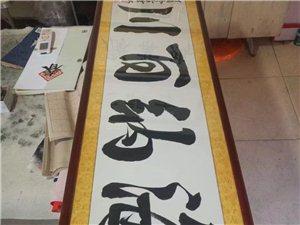 涞水民间书法王宝民