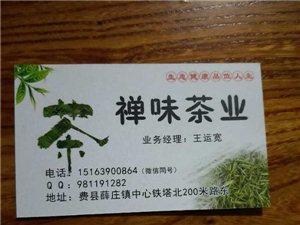 �U味茶�I