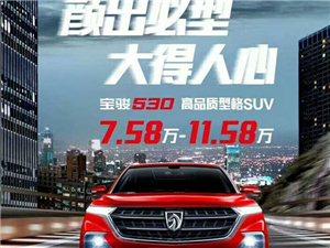 宝骏530高品格SUV