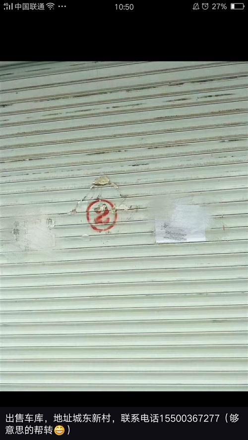 城东新村车库25平