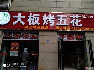 城北新�^,宜�e不得不去的地方,大板烤五花新店于4月22�也�_�I,�M店�有�@喜,