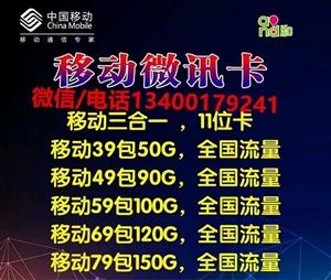 移动4g手机卡 无限流量卡,全程4g网全国流量通用 11位卡号  移动39包50g全国流量  ...