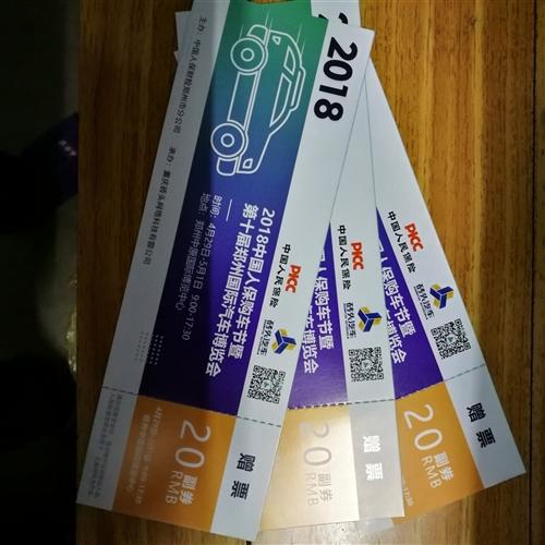 郑州五一车展门票3张,每张5元,时间29日-1日。有需要请联系!电话13460592997