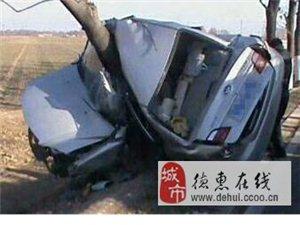 小车出事故