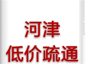 河津專業疏通下水道5066110