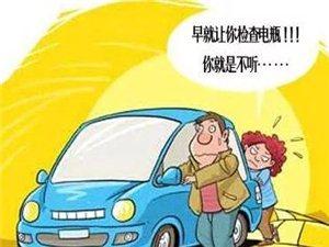 信宜汽車電路維修保養修理檢測處理