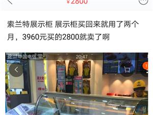 索兰特展示柜,网上3960买的,现2800转卖,九五成新