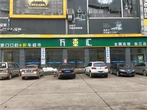 寻找合伙人 万车汇总部在成都,2018年在全国拥有200家直营店,主营新车及精品二手车。现寻找南溪...